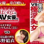 SSS級!極淫レジェンド美女・波多野結衣、童貞喰い!