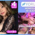 YORU★like.9 百永さりな